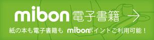 mibon電子書籍
